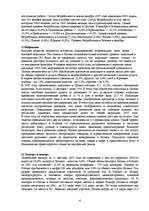 Развитие экономики Латвии Реферат Экономика id  Реферат Развитие экономики Латвии 4