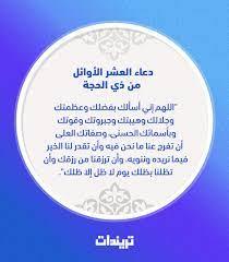 أدعية ذي الحجة عن الرسول ودعاء يوم عرفة - تريندات