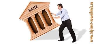 Дипломная работа Оценка финансовой устойчивости банка  Дипломная работа на тему Оценка финансовой устойчивости банка Оценка финансовой устойчивости банка
