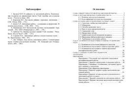 Все фото по тегу Реферат Оформление Содержания perego shop ru  Гамс Э С Методическое пособие для качественного выполнения учебно