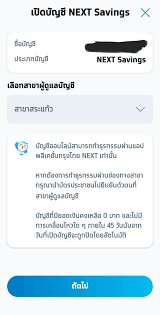 กรุงไทย next saving นี่ดอกเบี้ย 1.5% ไหมครับ - Pantip