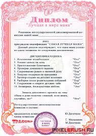 Шуточный диплом для свадебного юбилея кожаная свадьба Три года  Шуточный диплом для женщины моя лучшая в мире мама