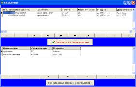 База данных Учет комплектующих ПК Дипломная работа ВКР ВКР  Дипломная работа ВКР delphi