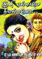 Ini Ellam Neeallavo | Ramanichandran tamil novels list | stories download - Ini-Ellam-Neeallavo