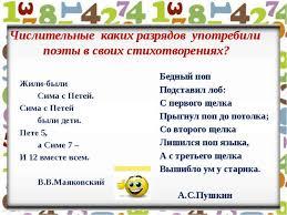 Урок русского языка и презентация по теме Имя числительное как  Числительные каких разрядов употребили поэты в своих стихотворениях Жили был