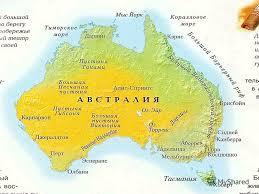Презентация на тему Путешествие в Австралию Урок Окружающий  4