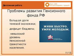 Презентация по праву социального обеспечения Организация работы  слайда 11 Дипломная работа Проблемы развития Пенсионного фонда РФ большая доля теневой
