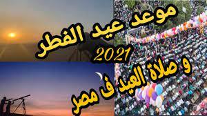 موعد عيد الفطر و صلاة العيد في مصر 2021 - YouTube