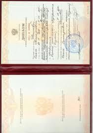 Дипломы и сертификаты компании Бюро оценки и экспертизы активов Диплом оценка Долговой