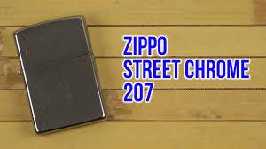 Распаковка <b>Zippo</b> Street Chrome <b>207</b> - YouTube
