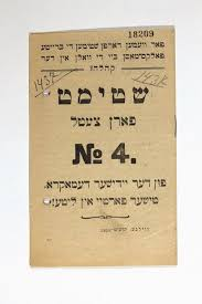 "Yiddish Election Brochure. ""for Whom Should The Broad Masses Vote In ..."