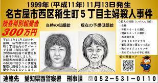 名古屋 市 西区 主婦 殺人 事件
