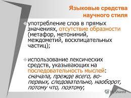 Презентация на тему НАУЧНЫЙ СТИЛЬ Стили речи merelenko su ucoz  5 Языковые