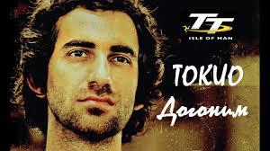 "TOKIO - Догоним (<b>OST</b> ""<b>Isle</b> Of Man TT"") - YouTube"