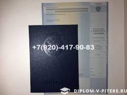 Купить диплом бакалавра года старого образца в Санкт  Диплом бакалавра 1997 2003 года Диплом бакалавра 1997 2003 года