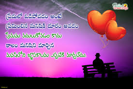 Best Love Quotes In Telugu Heart touching Love Quotes Telugu Hd Best Telugu Quotes Love Love 16