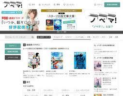 無料 小説 サイト