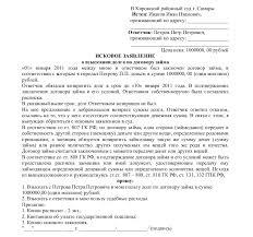 Исковое заявление по взысканию долга по расписке Рекомендуемый выбор Исковое заявление о взыскании долга по расписке образец