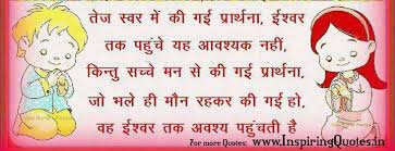 Beautiful God Quotes In Hindi Best of Bhagwan God Quotes And Sayings In Hindi