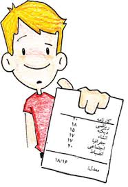 Image result for کارنامه دبستان