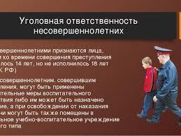 Презентация Административная и уголовная ответственность  Уголовная ответственность несовершеннолетних Несовершеннолетними признаются л