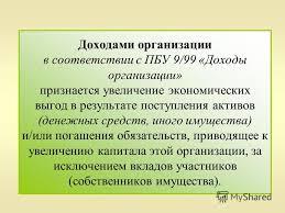 Презентация на тему Тема Расходы и доходы организаций  43 Доходами организации