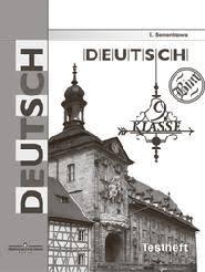 Скачать книгу Немецкий язык класс Контрольные задания для  Контрольные задания для подготовки к ОГЭ