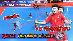 ฟุตซอลโลก เข้ารอบ!! ทีมชาติไทย ยิงโหดเข้ารอบ 16 ทีมสุดท้าย ฟุตซอลโลก!! -  แตงโมลง ปิยะพงษ์ยิง - YouTube