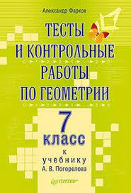 Тесты и контрольные работы по геометрии класс К учебнику А В  Тесты и контрольные работы по геометрии 7 класс К учебнику А В