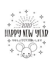 無料イラスト 2020年年賀状 ネズミ年イラスト0901