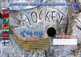 Дипломная программа Клуб miller dx Главная 10 сезон КХЛ
