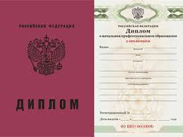 Диплом училища купить в Новосибирске в Новосибирске с доставкой Красный с отличием диплом училища с приложением 2011 год н в