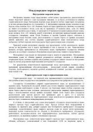 Реферат на тему Международное право docsity Банк Рефератов Реферат на тему Международное морское право