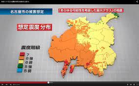 名古屋 市 地震