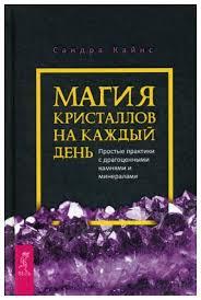 """Кайнс С. """"<b>Магия кристаллов</b> на каждый день"""" — <b>Книги</b> по магии ..."""