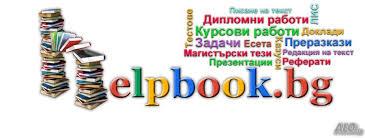 Дипломна работа курсова работа реферат писане и преразказ на  Обява №