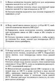 Персональный сайт Физика  Контрольная работа №2 Изменение агрегатных состояний вещества