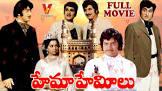 Vijaya Nirmala Hema Hemeelu Movie