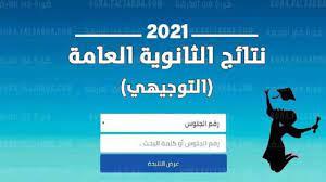 """مبارك نجاحكم"""" هنا رابط فحص أسماء الناجحين في الثانوية العامة توجيهي فلسطين  2021 عبر موقع وزارة التربية - جريدة أخبار 24 ساعة"""