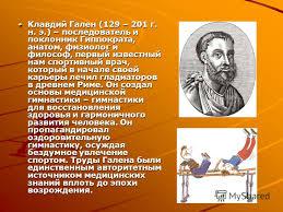 Презентация на тему Реферат по физкультуре тема Лечебная  8 Клавдий