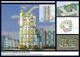 Многоэтажный жилой дом Дипломный проект Бакалавр  МЖД 1знак мал