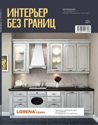 Интерьер без границ. Челябинск, №9 (89), ноябрь 2012 года by ...