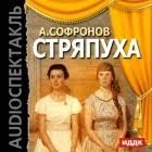 Лучшие книги АнатолияВладимировича <b>Софронова</b>
