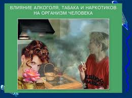 Презентации на тему здорового образа жизни Вредные привычки и их   вредные привычки и их влияние на здоровье человека презентация 5 класс