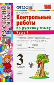 Книга Русский язык класс Контрольные работы В х частях  3 класс Контрольные работы В 2 х частях Часть 1