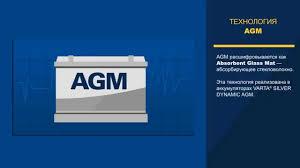 Технология AGM - YouTube