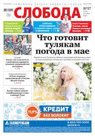 слобода 17 1220 что готовит тулякам погода в мае By газета