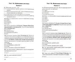 из для Информатика класс Контрольно измерительные  Первая иллюстрация к книге Информатика 8 класс Контрольно измерительные материалы