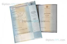 Купить диплом • Цены • Скидки • Сколько стоит диплом  diplom o vysshem obrazovanii 2012 2013 3