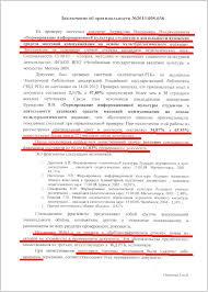 Ленинка поставила на Бурматове печать Вольное сетевое  Плюс ко всему эксперты Ленинки формально подтверждают наличие признаков фиктивности библиографического указателя бурматовской диссертации